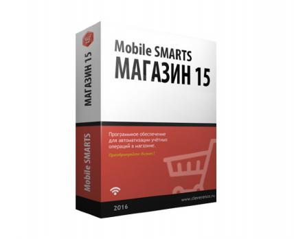 ПО Mobile SMARTS: Магазин 15